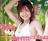 Talk to her・・・ 柚木ティナ [DVD]