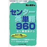 センター英単語960―セン単苦労ナシ (大学合格ドリームチーム選書)