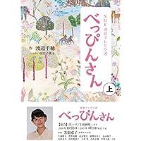 NHK連続テレビ小説 べっぴんさん 上