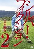 シルバーフィクション 第2集[DVD]