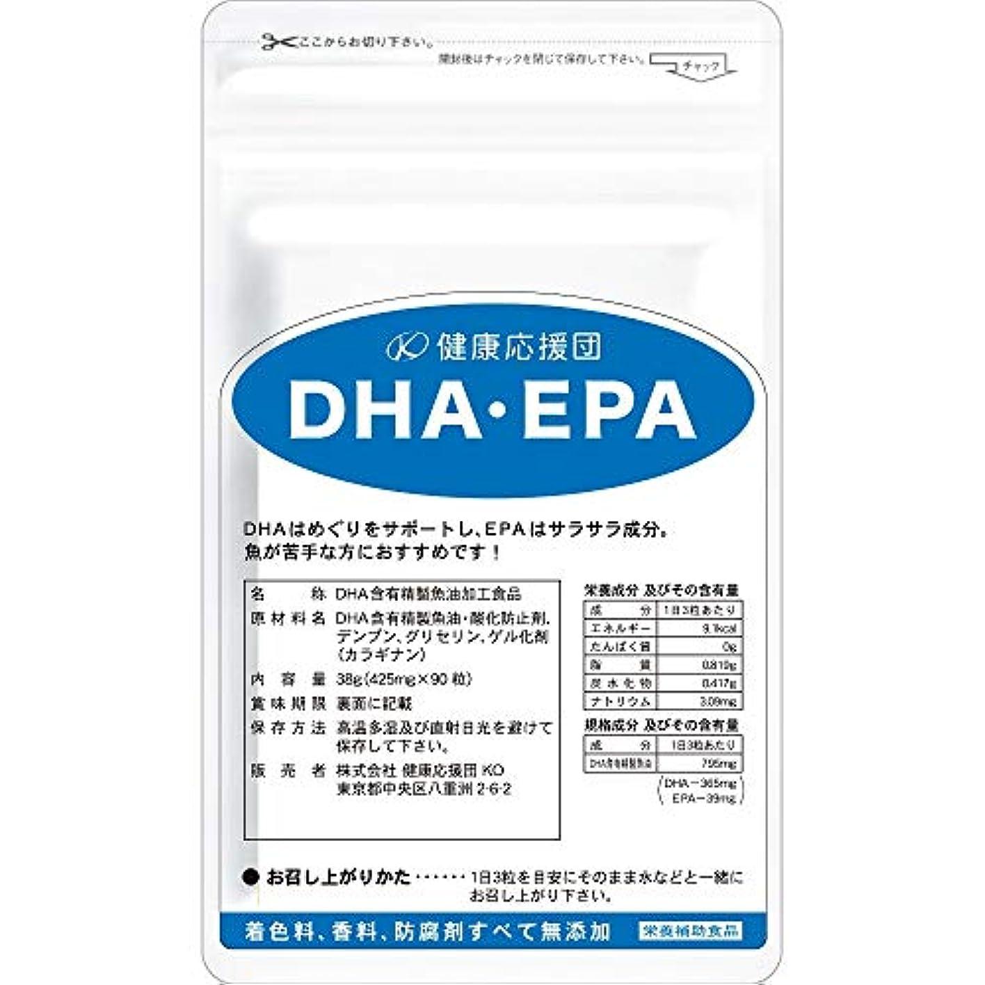 温度計メドレー運動するDHA EPA (30日分)60粒 植物カプセル 健康応援団