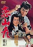 恋山彦[DVD]