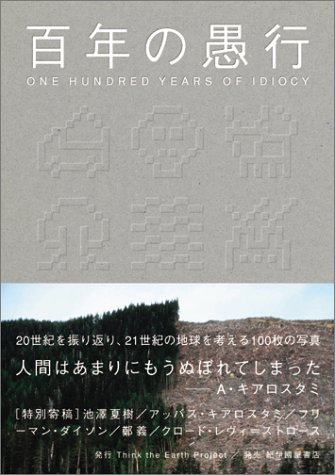 百年の愚行 ONE HUNDRED YEARS OF IDIOCY [普及版]