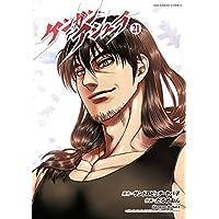 ケンガンアシュラ(21) (裏少年サンデーコミックス)