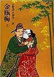 金瓶梅 上 (奇書シリーズ 1-1)