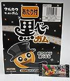 マルカワ 黒べーガム (50コ+当たり分3コ)