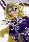Fate/Apocrypha アニメビジュアルガイド