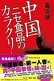 中国ニセ食品のカラクリ (角川学芸出版単行本)