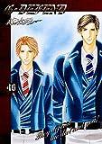 新装版G・DEFEND(46) (冬水社・ラキッシュコミックス) (ラキッシュ・コミックス)