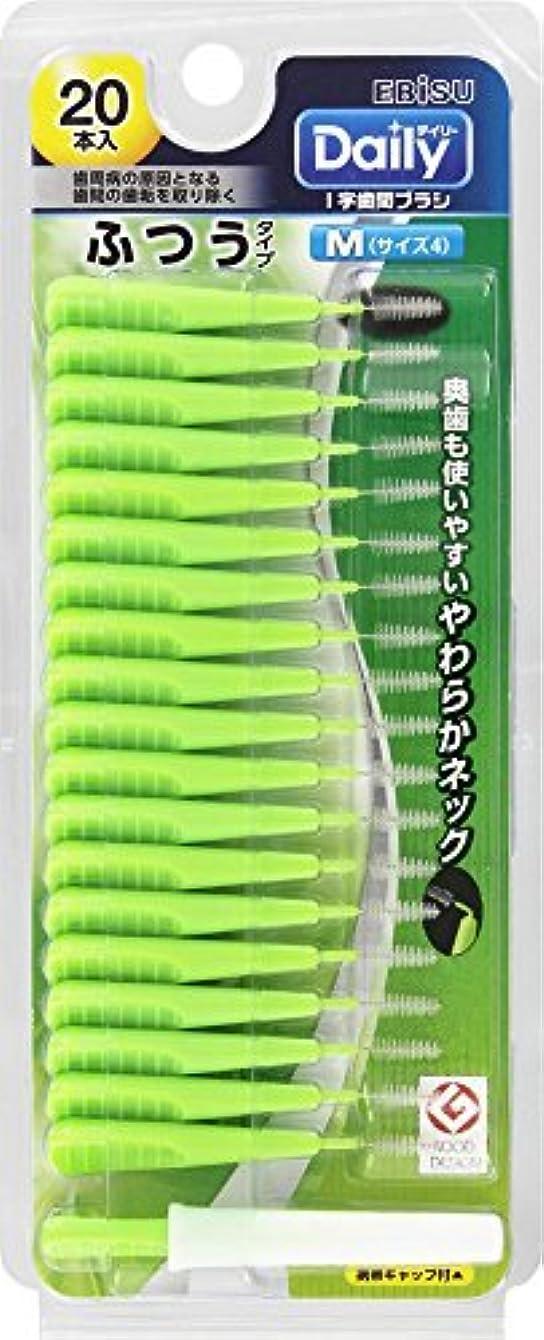 強打冷蔵するゲストデイリー歯間ブラシ20本入?M × 10個セット