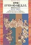 アリラン峠の旅人たち—聞き書 朝鮮民衆の世界 (平凡社ライブラリー)