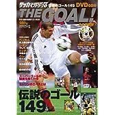 The goal!―伝説のゴール149 (COSMIC MOOK サッカーベストシーン 7)