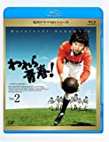 われら青春! Vol.2[Blu-ray/ブルーレイ]
