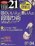 THE 21 (ざ・にじゅういち) 2005年 04月号
