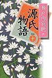 源氏物語<新装版> 巻十