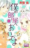 僕の部屋へおいでよ / 斉藤 倫 のシリーズ情報を見る