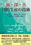 新・深・真 知的生産の技術―知の巨人・梅棹忠夫に学んだ市民たちの活動と進化 (コミュニティ・ブックス)