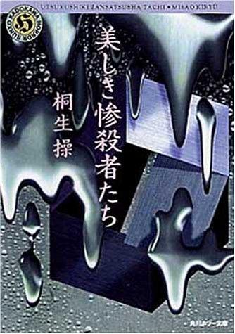 美しき惨殺者たち (角川ホラー文庫)の詳細を見る