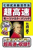 七田式全脳活性法 超高速モーツァルト・メソッド