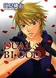 DUAL BLOOD (YA!コミックス)