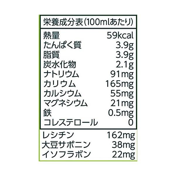 キッコーマン 調製豆乳の紹介画像9