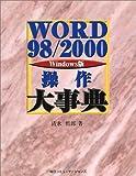 WORD98/2000操作大事典