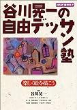 谷川晃一の自由デッサン塾―楽しく絵を描こう (NHK趣味悠々)