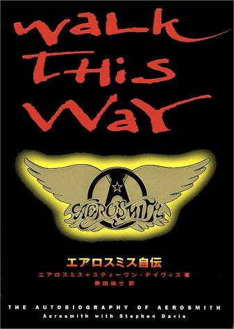 WALK THIS WAY—エアロスミス自伝