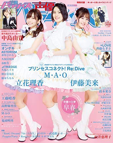 声優パラダイスR vol.29 (AKITA DXシリーズ)