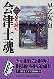 会津士魂 2 京都騒乱 (集英社文庫)