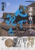 清水寺 心で観る―秘仏と四季 (講談社DVD BOOK)