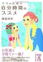 ママのための自分時間のススメ (中経の文庫)