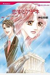 恋するアテネ (ハーレクインコミックス) Kindle版