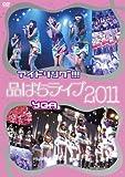 品はちライブ2011 [DVD]