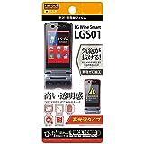 レイ・アウト LG Wine Smart LGS01 フィルム 光沢 RT-LGWSF/A1