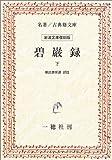 碧巌録 (下) (名著/古典籍文庫―岩波文庫復刻版)