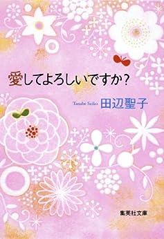 [田辺聖子]の愛してよろしいですか? (集英社文庫)