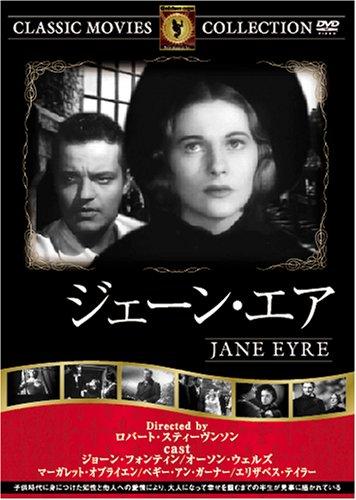 ジェーン・エア [DVD] FRT-011の詳細を見る