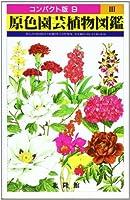 原色園芸植物図鑑 3 (コンパクト版 9)