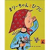 まりーちゃんとひつじ (岩波の子どもの本 カンガルー印)
