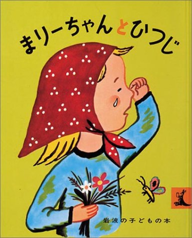 まりーちゃんとひつじ (岩波の子どもの本 (14))の詳細を見る