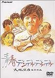 青春デンデケデケデケ デラックス版 [DVD]