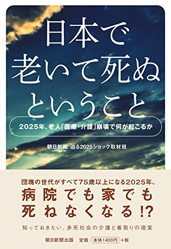 日本で老いて死ぬということ―2025年、老人「医療・介護」崩壊で何が起こるかの詳細を見る