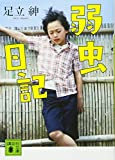 「弱虫日記 (講談社文庫)」販売ページヘ