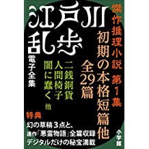 江戸川乱歩 電子全集5 傑作推理小説集 第1集