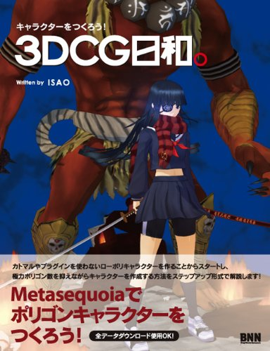 キャラクターをつくろう! 3DCG日和。