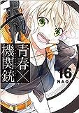 青春×機関銃 コミック 1-16巻セット