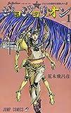 ジョジョリオン volume 1—ジョジョの奇妙な冒険part8 ようこそ杜王町へ (ジャンプコミックス)