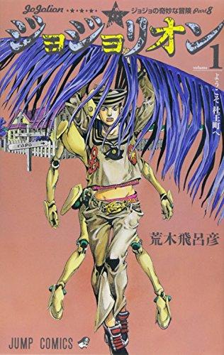 ジョジョリオン volume 1―ジョジョの奇妙な冒険part8 ようこそ杜王町へ (ジャンプコミックス)の詳細を見る