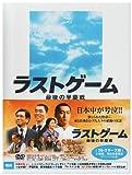 ラストゲーム 最後の早慶戦 コレクターズ版(2枚組/完全生産限定)[DVD]